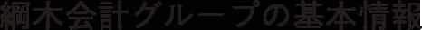 綱木会計グループの基本情報