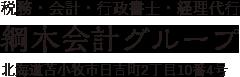税務・会計・行政書士・経理代行の綱木会計グループ