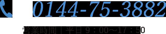 TEL:0144-75-3882
